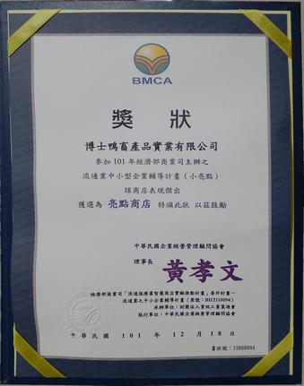 經濟部商業司─台灣十大亮點企業