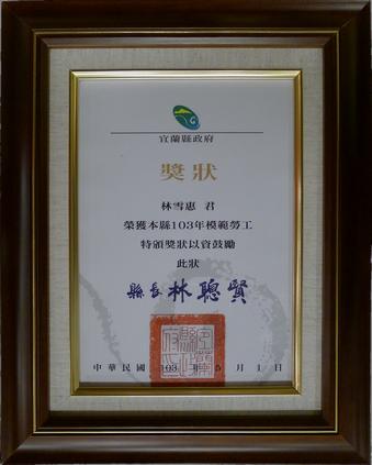 羅東總店長林雪惠 榮獲宜蘭縣103年模範勞工