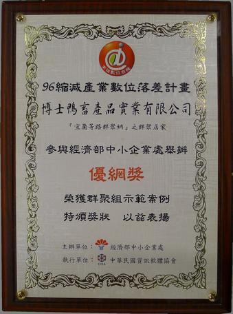 榮獲經濟部中小企業優網獎