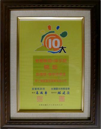 榮獲台灣觀光局宜蘭十大伴手禮認證