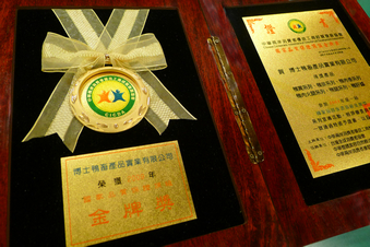榮獲國家品質保證頂級金牌獎