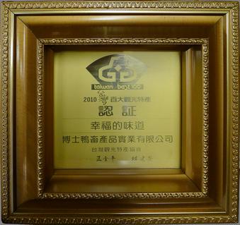 榮獲台灣百大觀光特產認證