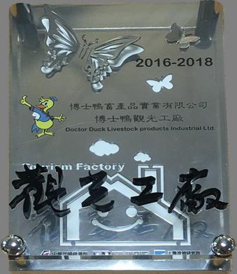 博士鴨榮獲經濟部工業局2016~2018觀光工廠認證