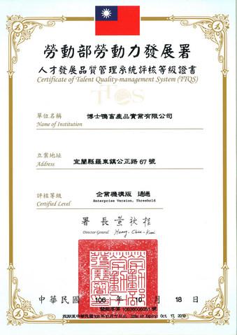 博士鴨榮獲得勞動部勞動力發展署「人才發展品質管理系統評核等級證書TTQS」