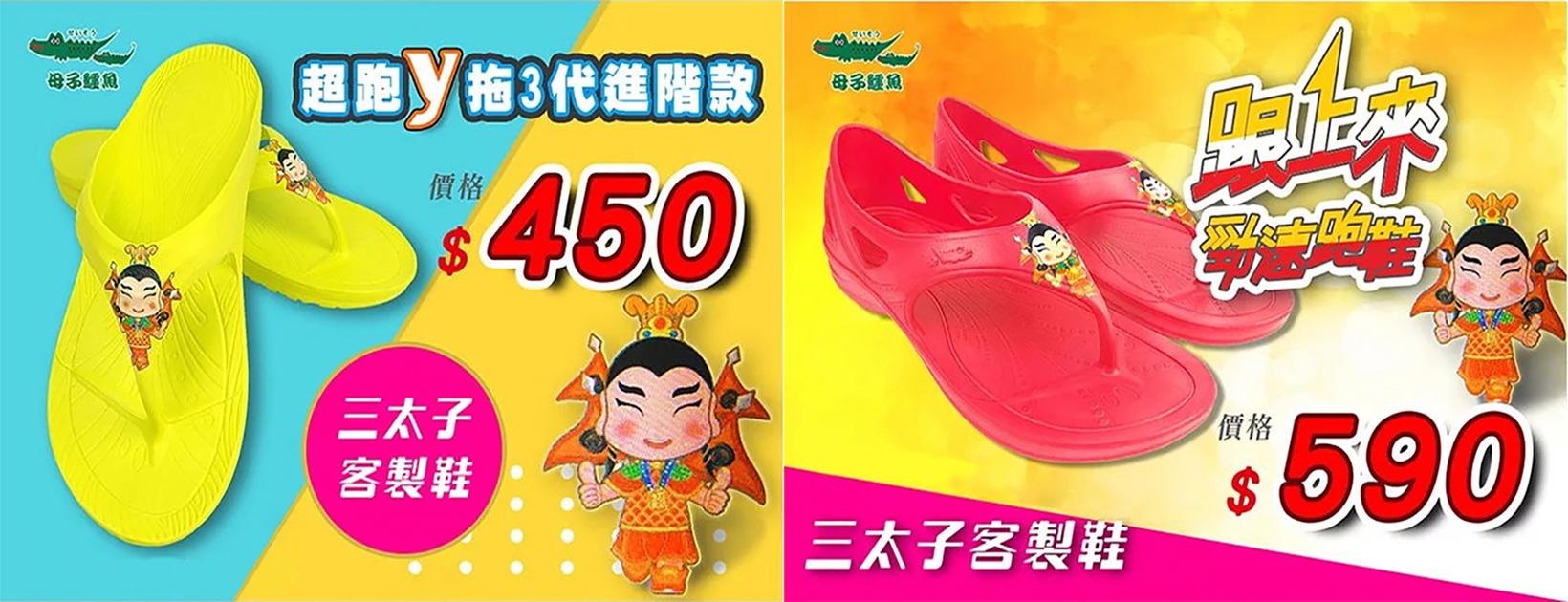 臺灣超馬三太子保庇款X母子鱷魚