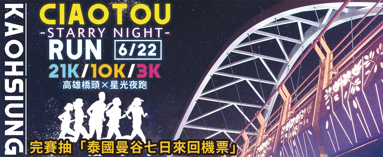 2019 橋頭星光夜跑 Ciaotou Starrt Night Run