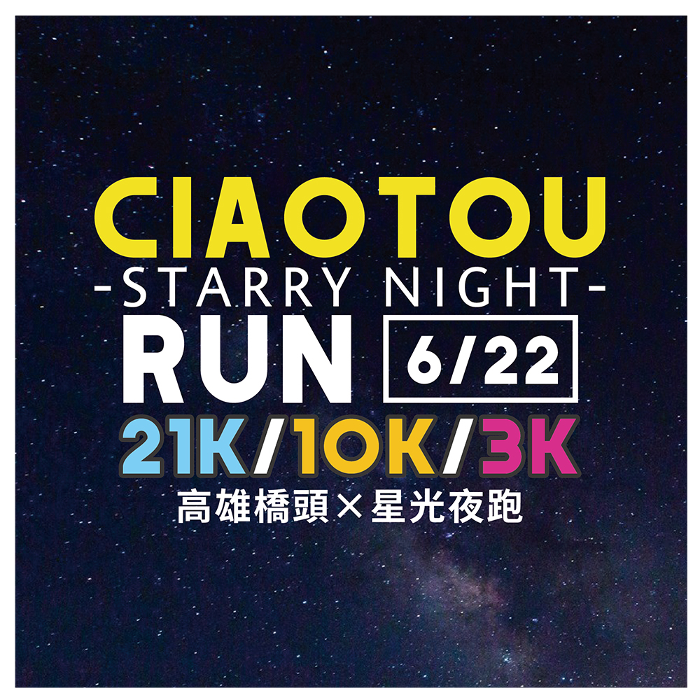 2019 橋頭星光夜跑 Ciaotou Starrt Night Run