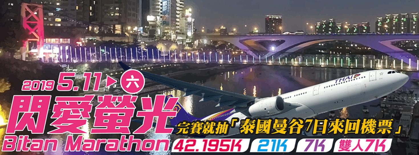 【2019閃愛螢光碧潭馬拉松】