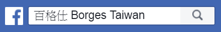 百格仕 Borges Taiwan