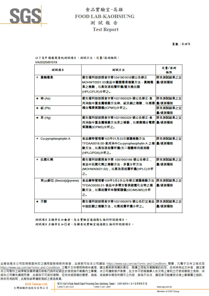 【SGS檢驗報告】百格仕霍希布蘭卡橄欖油,經SGS檢驗合格