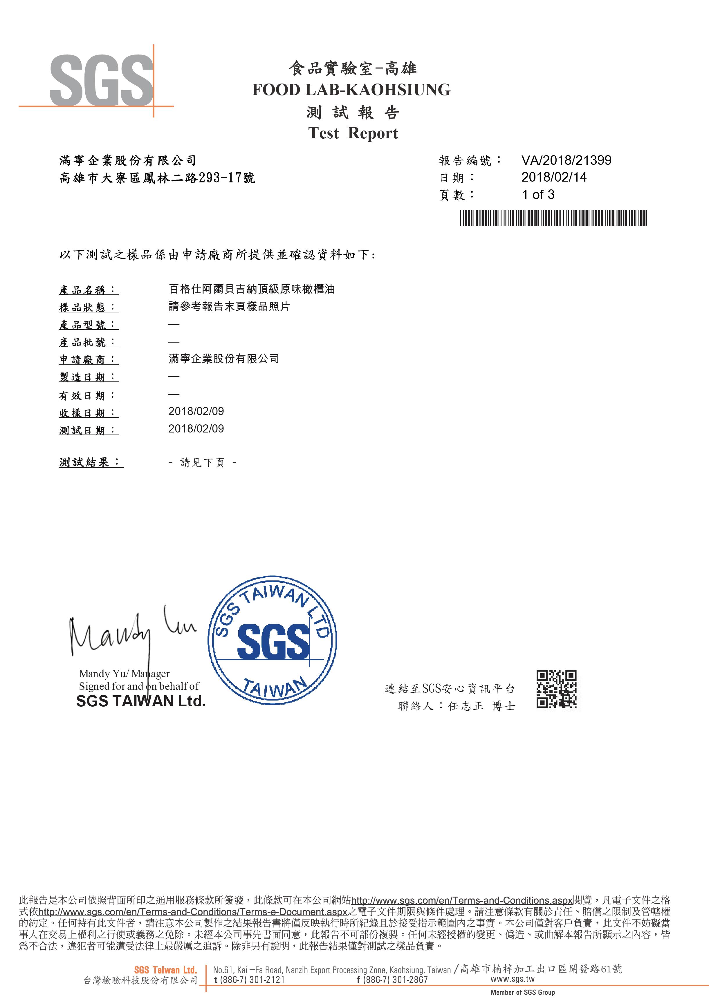 【SGS檢驗報告】百格仕阿爾貝吉納橄欖油,經SGS檢驗合格