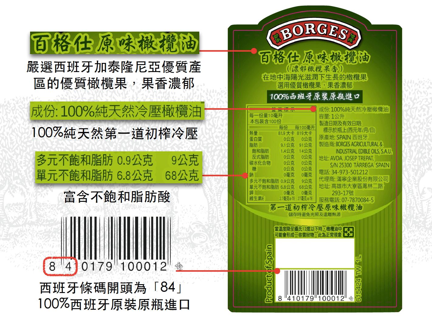 百格仕原味橄欖油背標