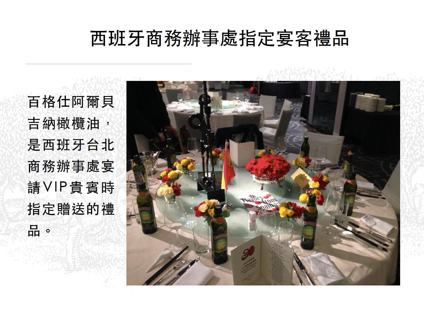 西班牙台北商務辦事處宴客禮品