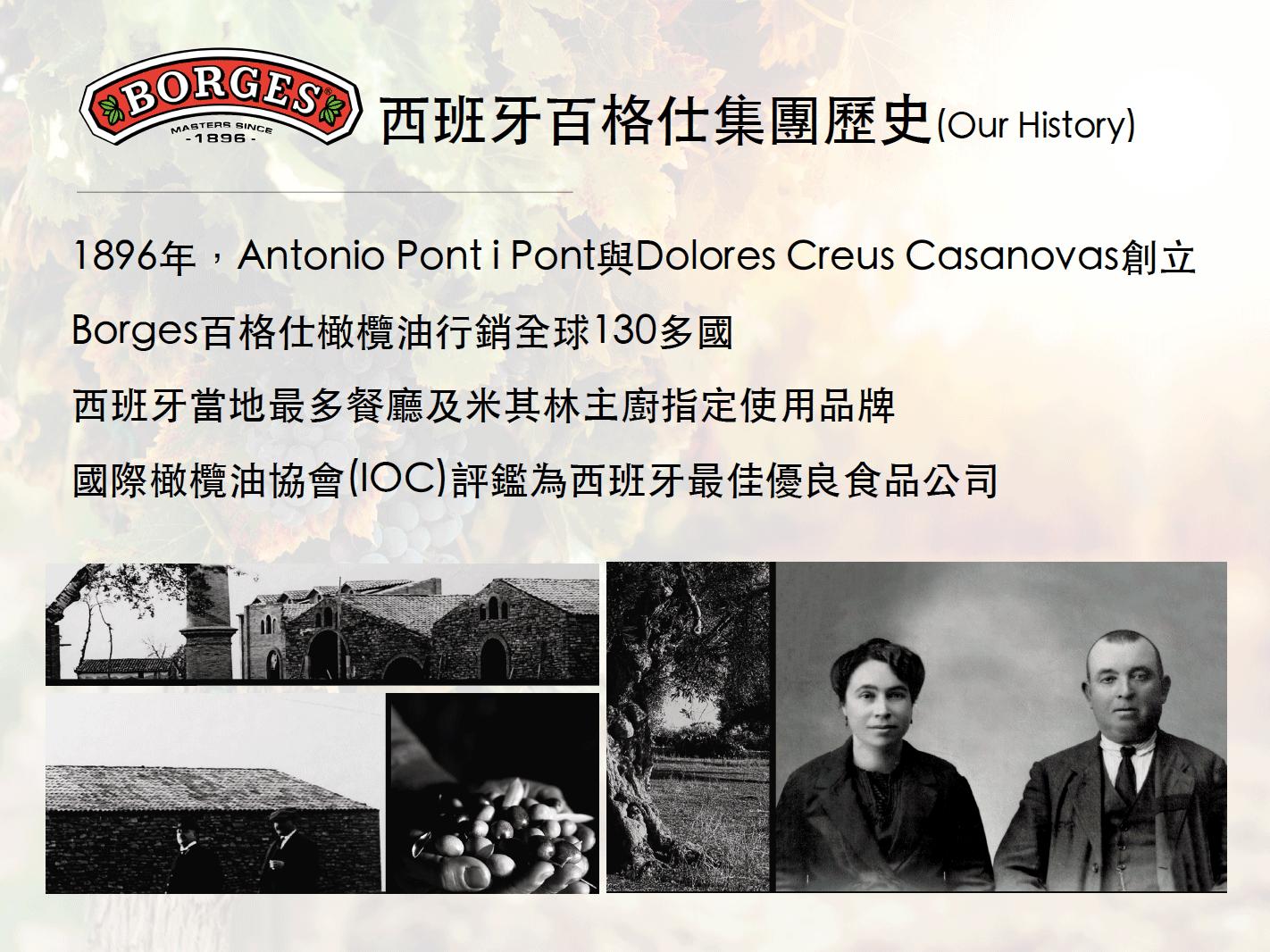 西班牙百格仕集團歷史(Our History)