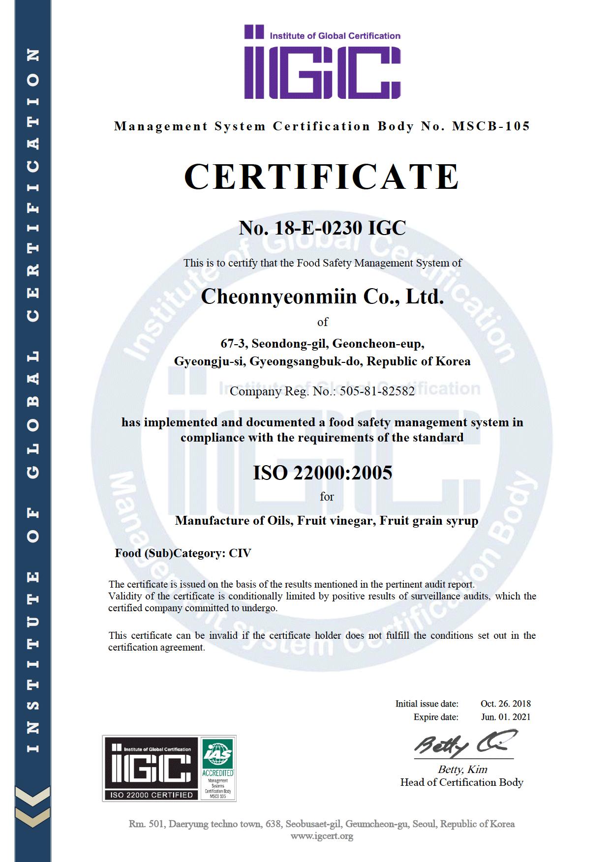 千年味人ISO22000認證