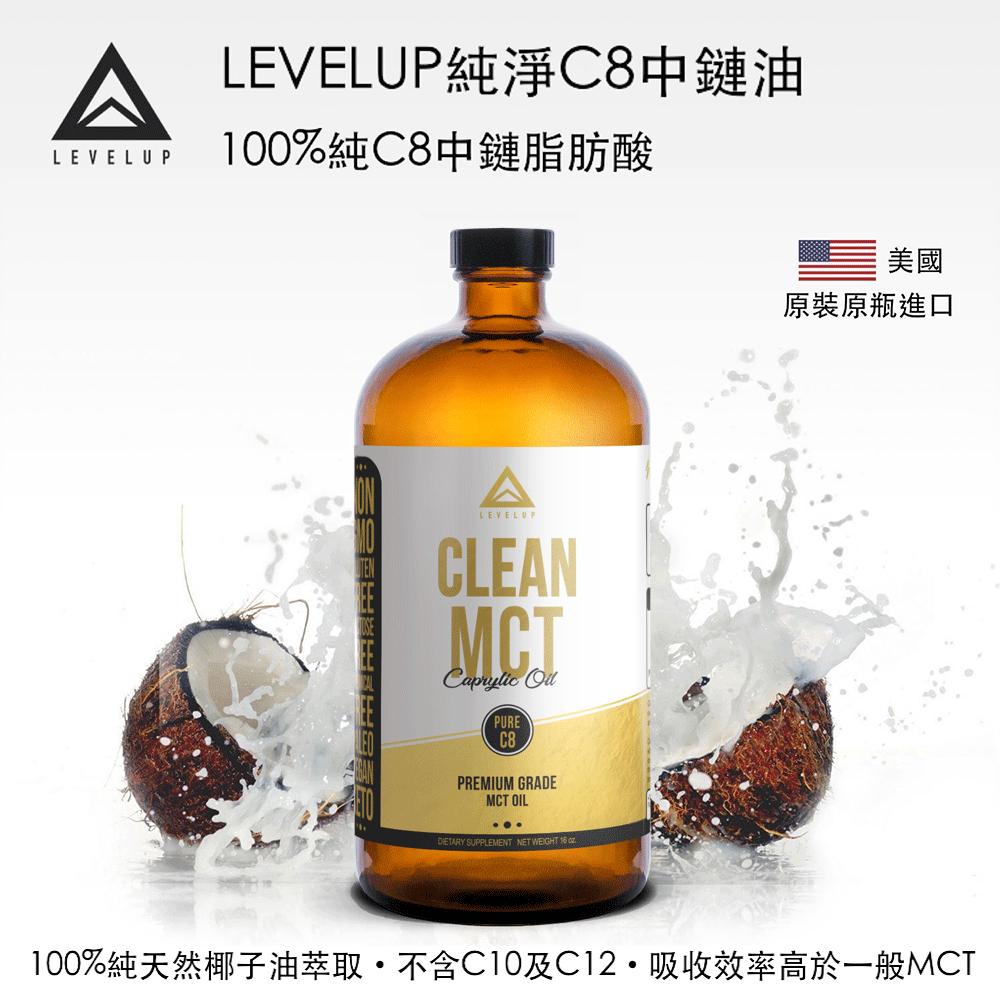 美國LEVELUP純淨C8中鏈油