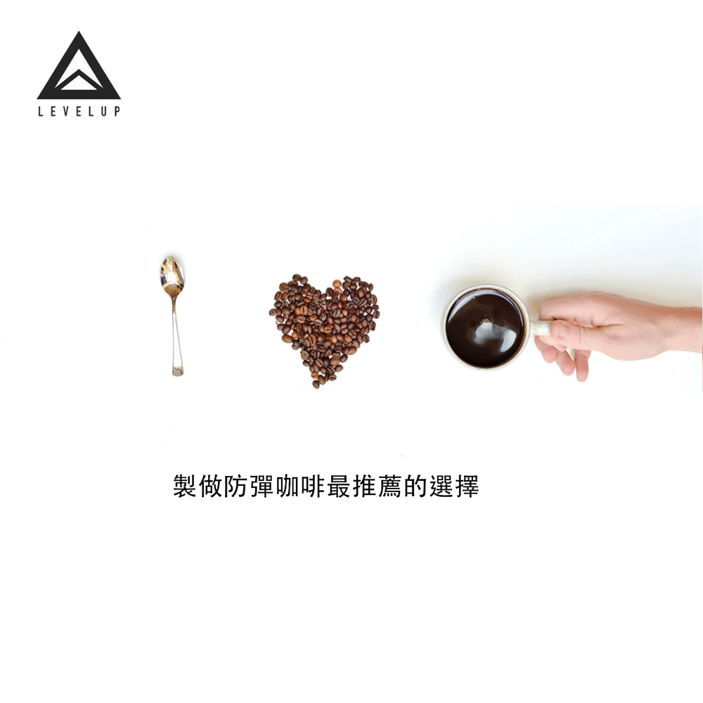 製作防彈咖啡最推薦的選擇