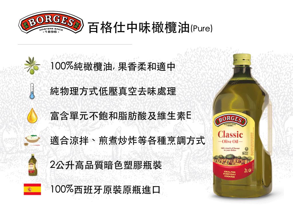 百格仕中味橄欖油(Pure)