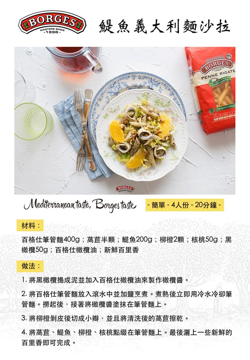 百格仕義大利麵推薦食譜-鯷魚義大利麵沙拉
