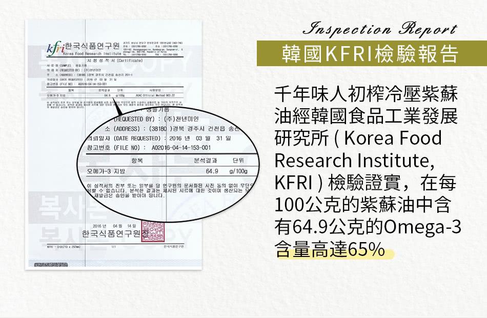 韓國KFRI檢驗報告