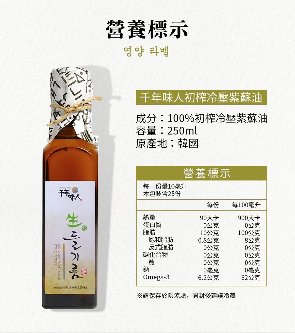 韓國千年味人初榨冷壓紫蘇油營養標示