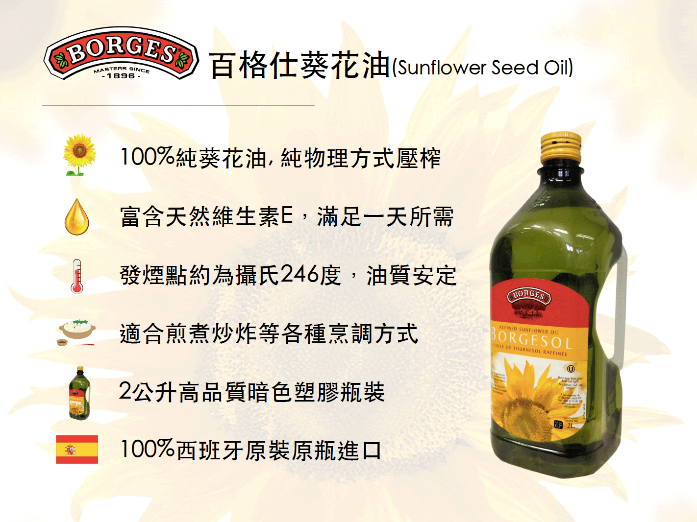 百格仕葵花油(Sunflower Seed Oil)